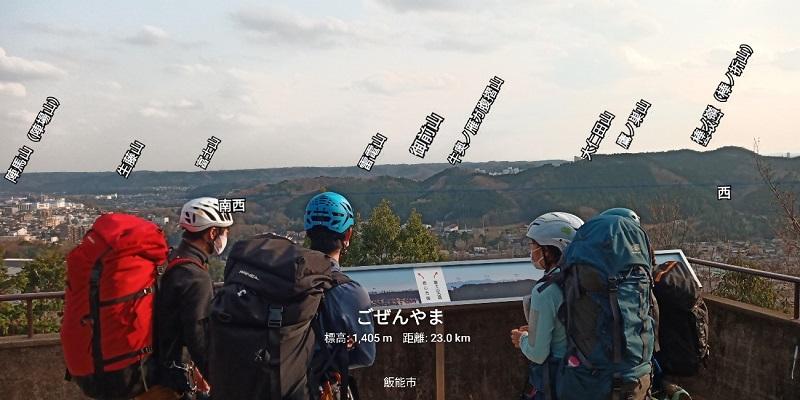 天覧山山頂から。※スマートフォンの磁石が正確でないため、AP山ナビの表示は適切ではありません